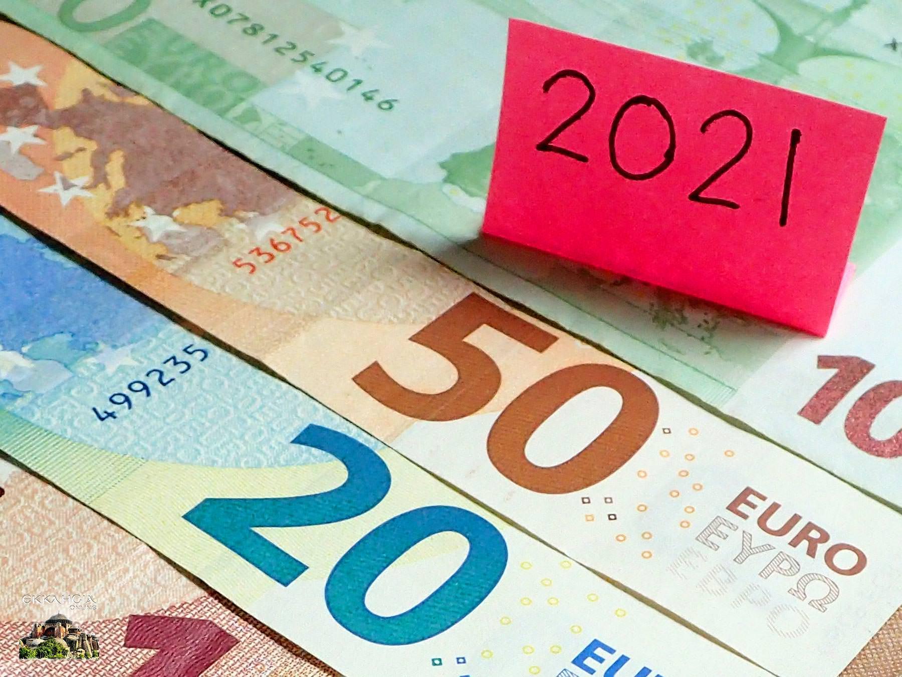 επιδόματα πληρωμές 2021
