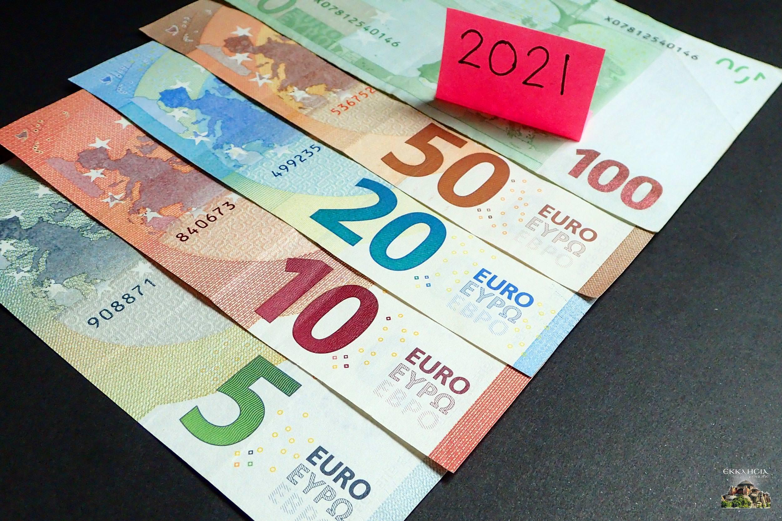 επιδόματα πληρωμές ευρώ συντάξεις 2021