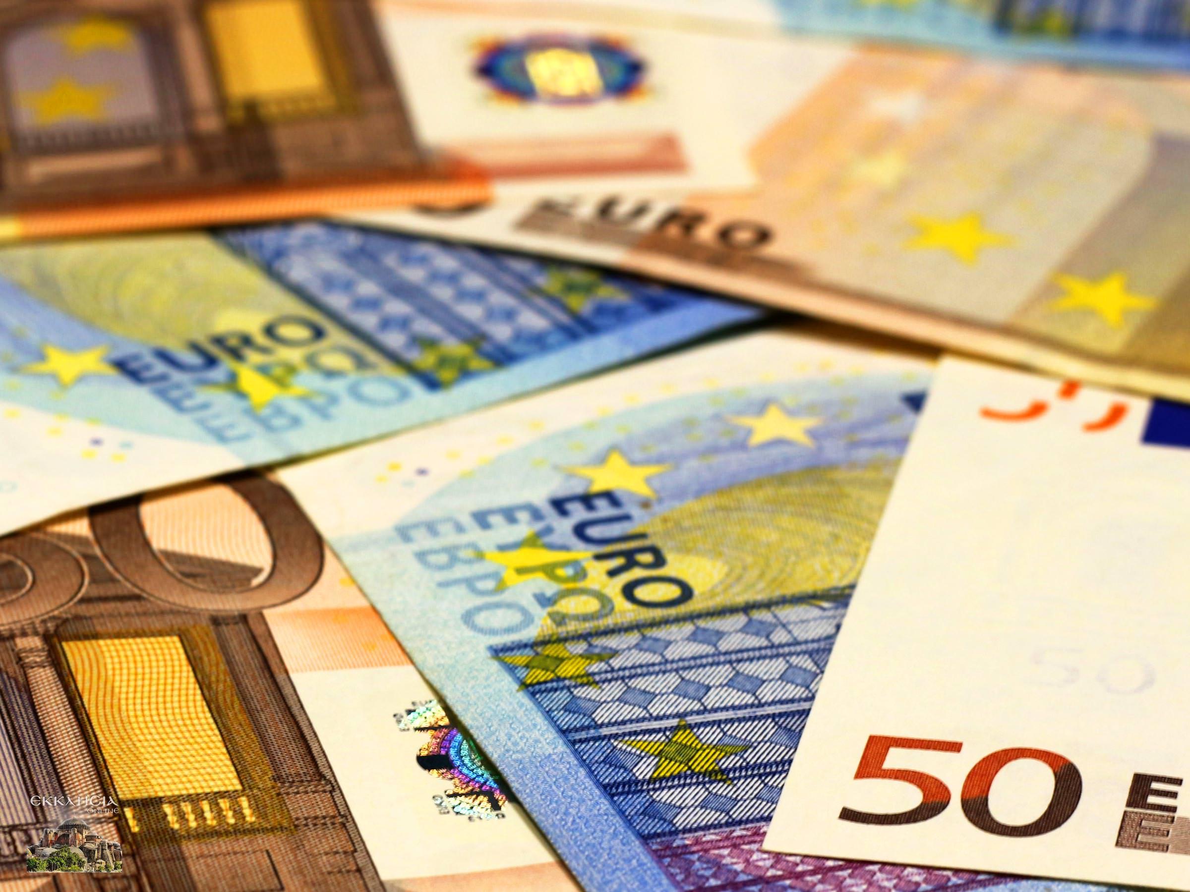 πληρωμές μετρητά euros