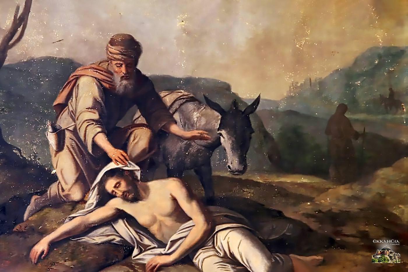 Κυριακής Η Λουκά Καλός Σαμαρείτης