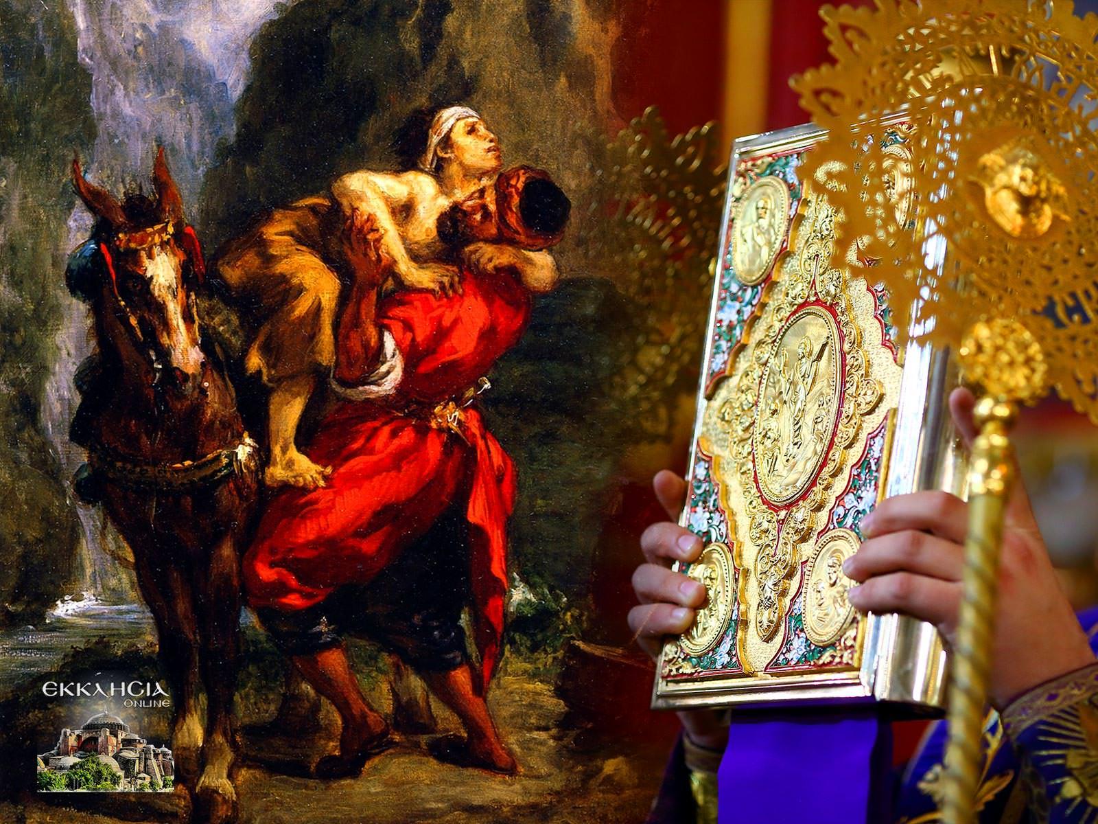 Κυριακή Η Λουκά Ο Καλός Σαμαρείτης