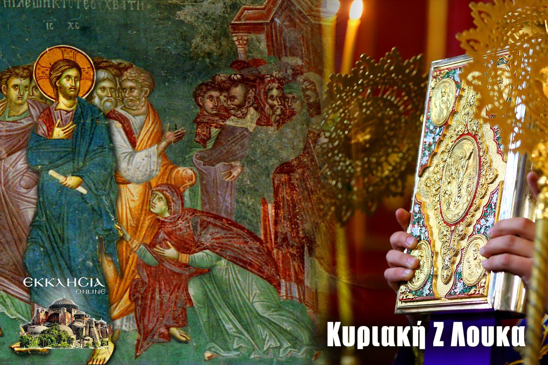 Κυριακή Ζ Λουκά Δύο Θαύματα Πίστεως
