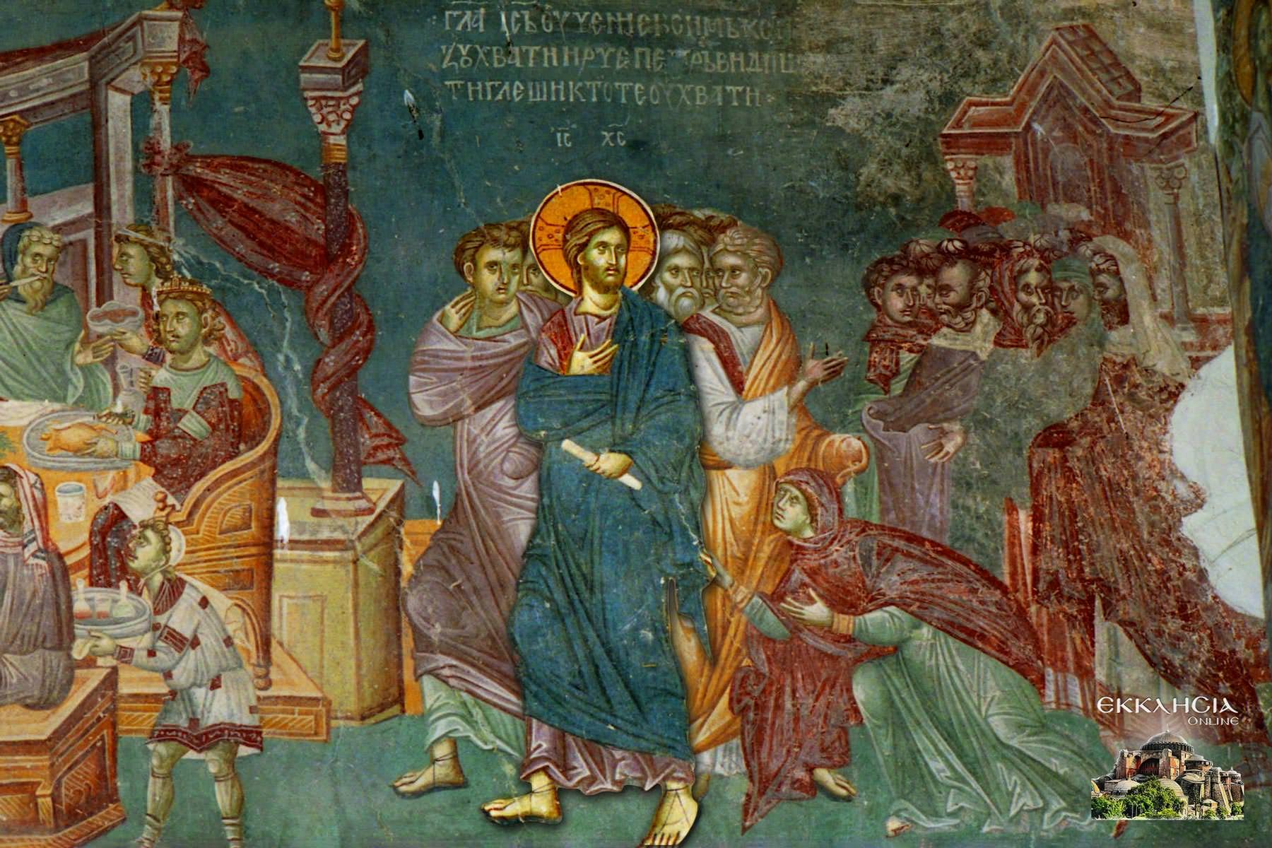 Κυριακή Ζ Λουκά Τοιχογραφία