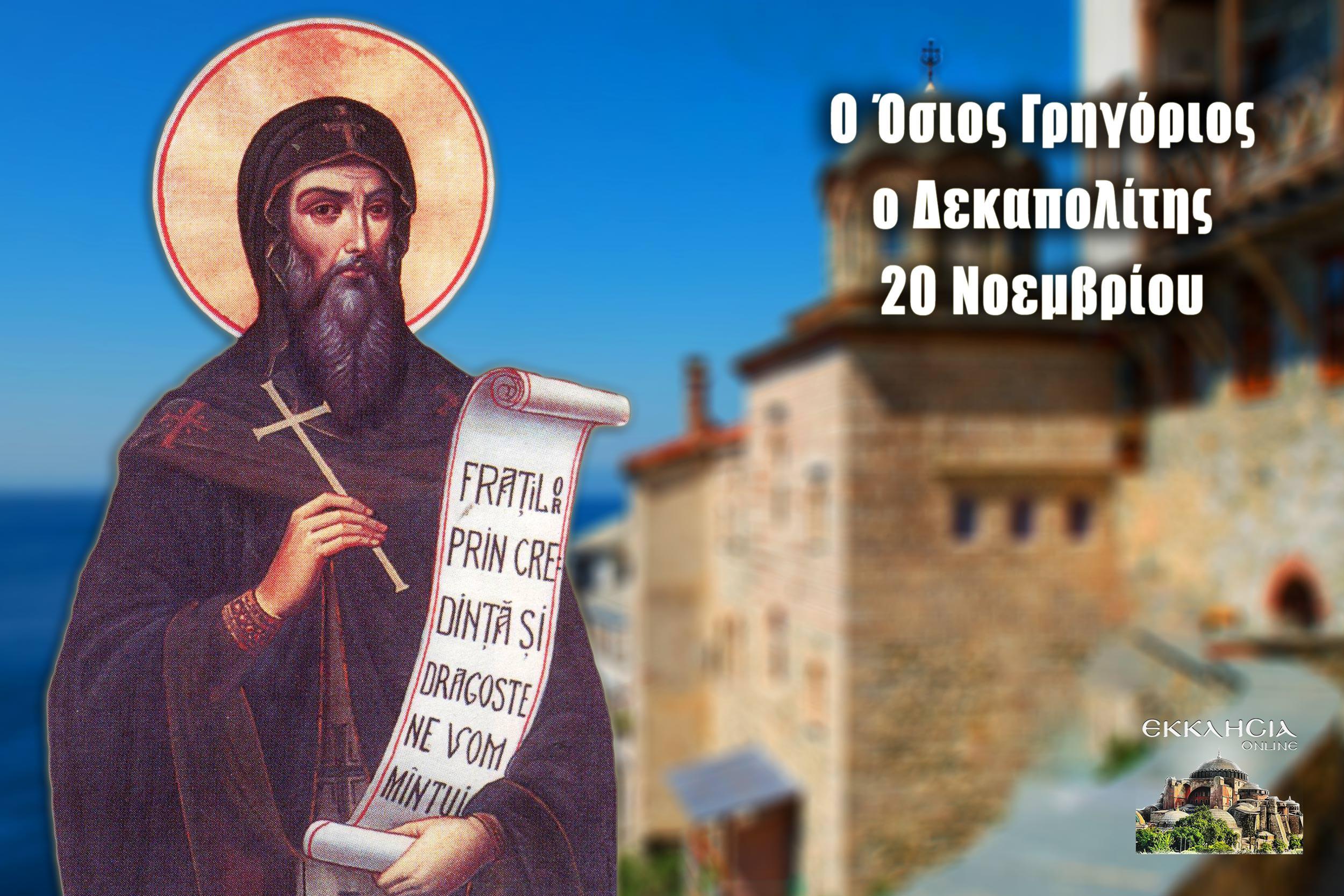 Όσιος Γρηγόριος ο Δεκαπολίτης 20 Νοεμβρίου