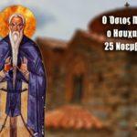 Όσιος Πέτρος 25 Νοεμβρίου