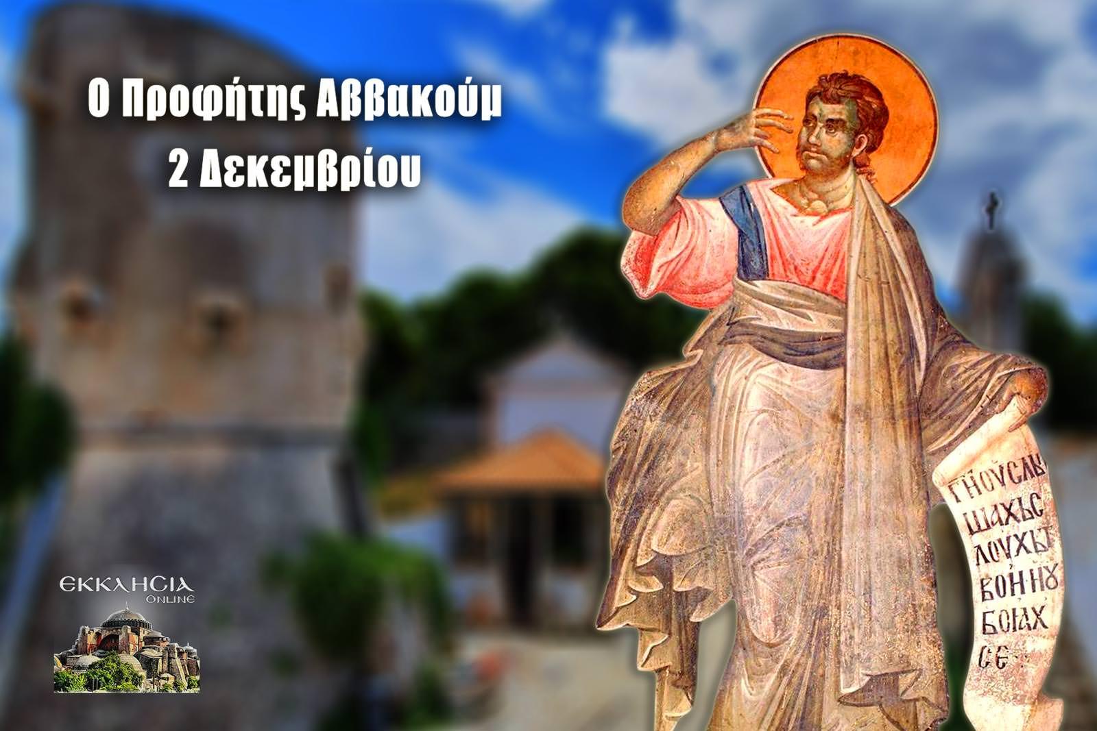 Προφήτης Αββακούμ 2 Δεκεμβρίου