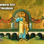 Προφήτης Αχιά 12 Νοεμβρίου