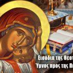 Παναγία Εισόδια Θεοτόκου 21 Νοεμβρίου