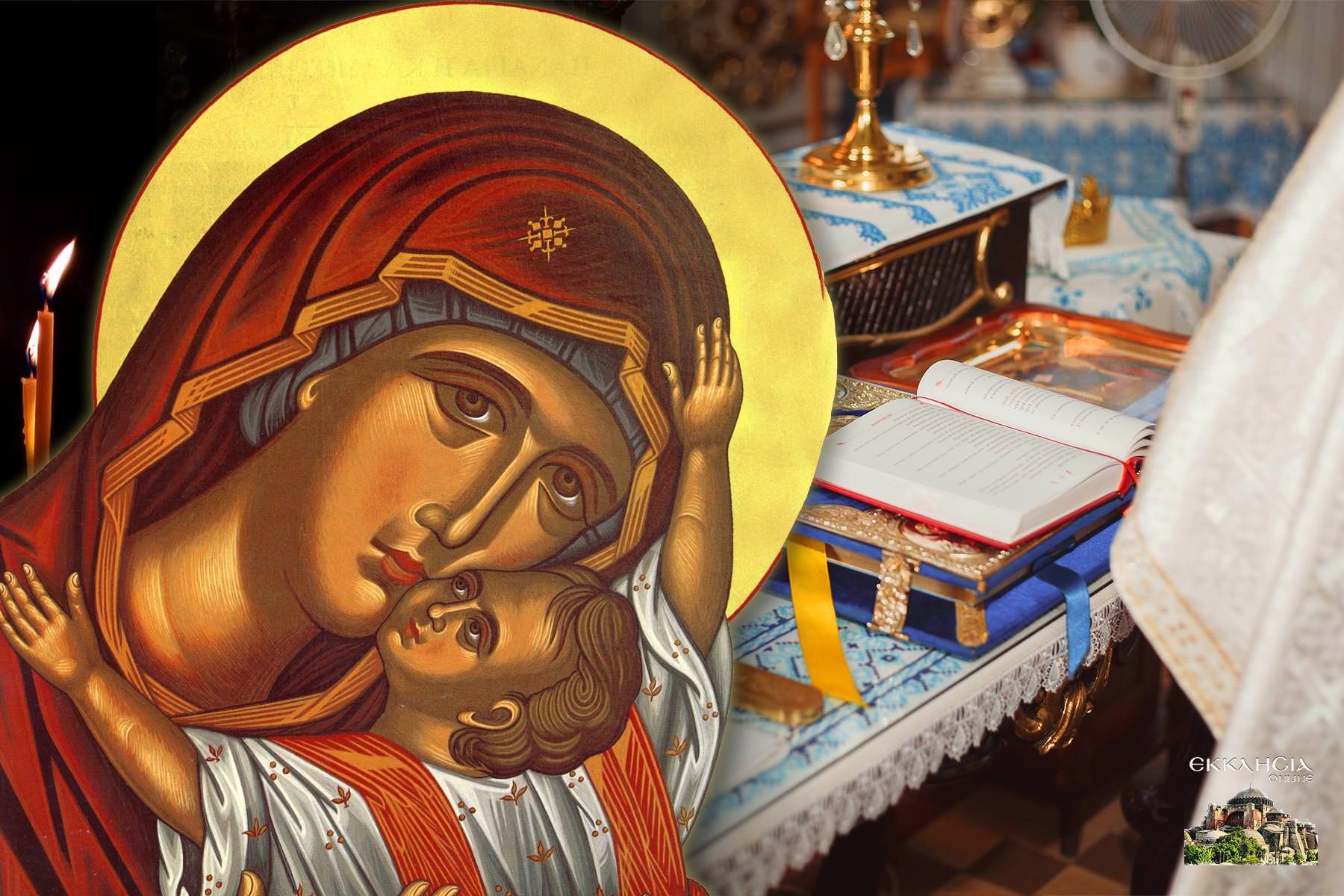 Παναγία Εισόδια της Θεοτόκου 21 Νοεμβρίου