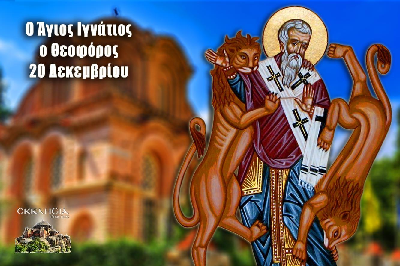 Άγιος Ιγνάτιος Ιερομάρτυρας 20 Δεκεμβρίου