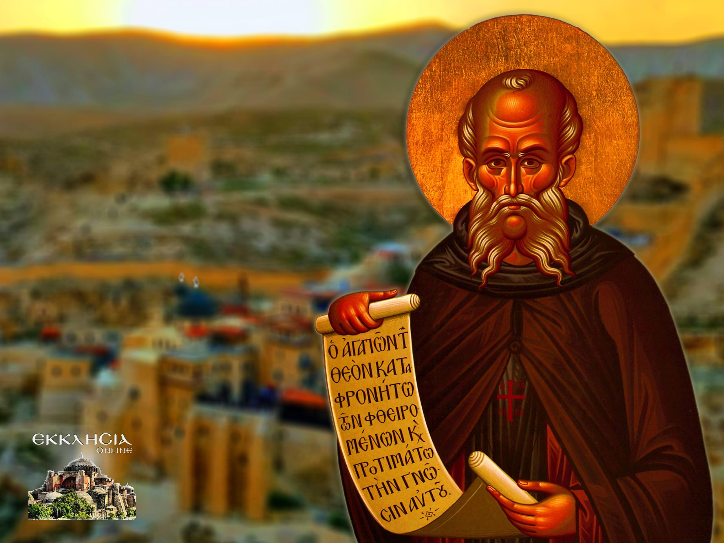 Άγιος Σάββας ο Ηγιασμένος 5 Δεκεμβρίου