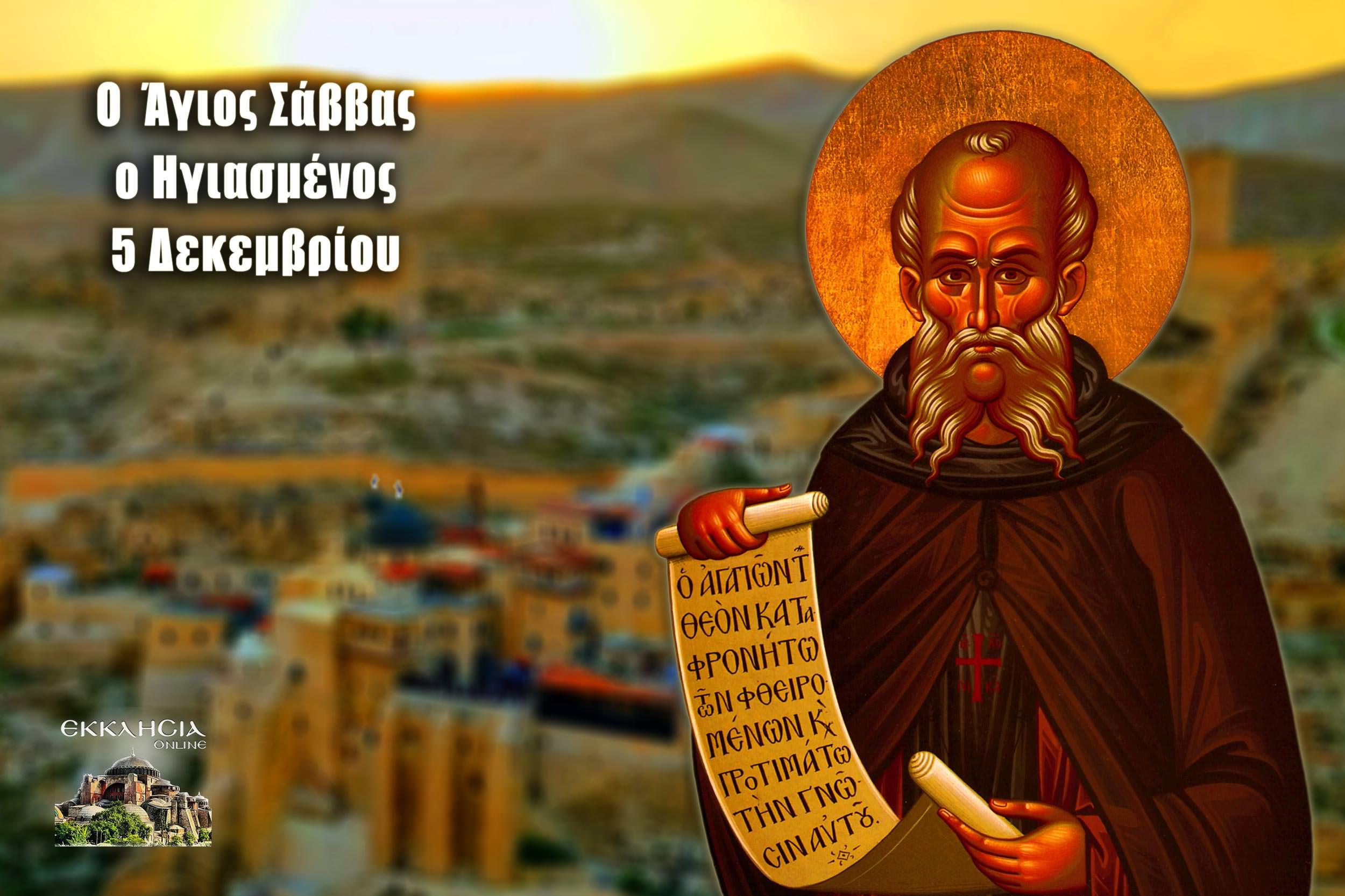 Άγιος Σάββας Ηγιασμένος 5 Δεκεμβρίου