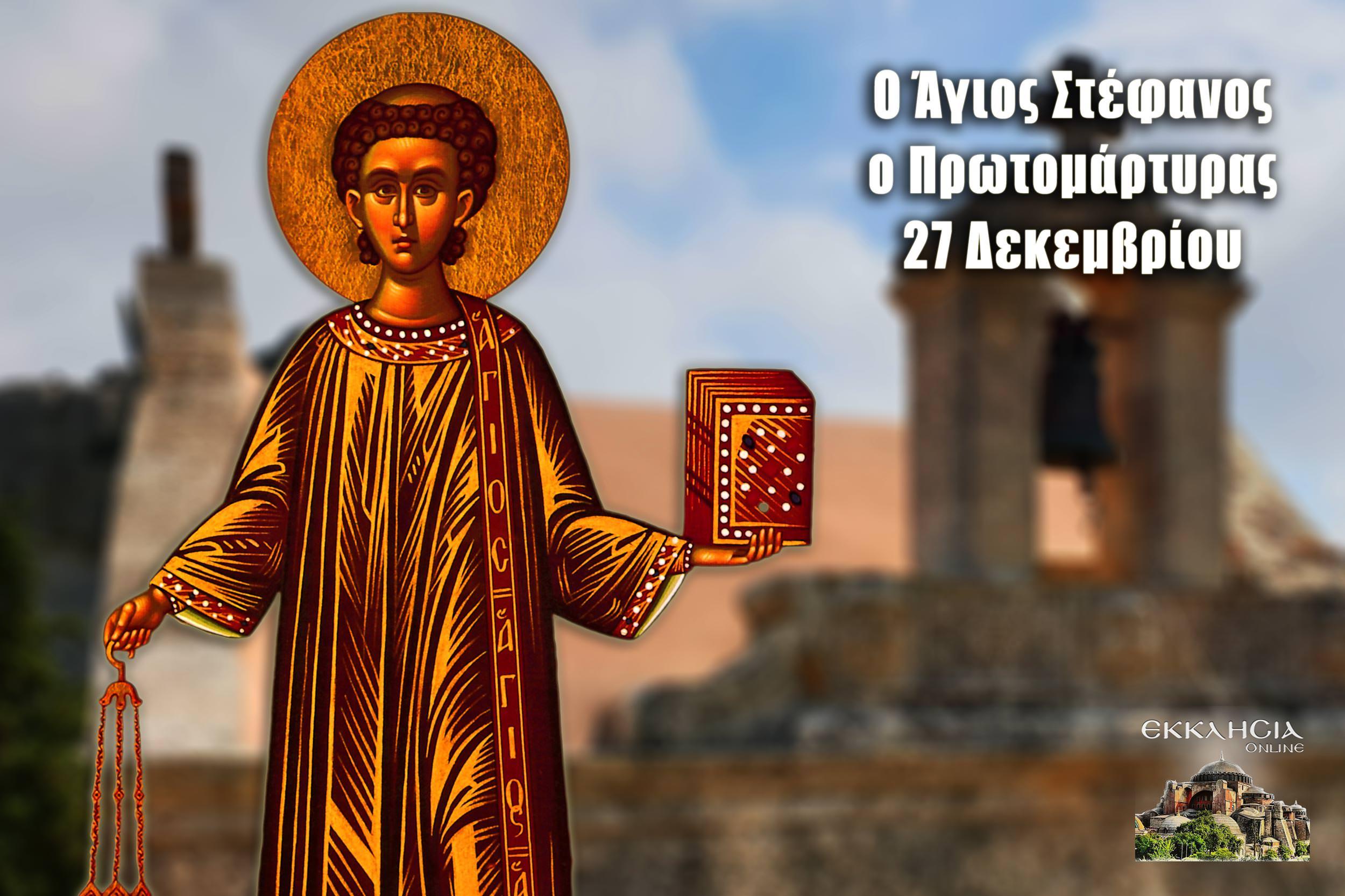 άγος Στέφανος Πρώτομάρτυρας 27 Δεκεμβρίου