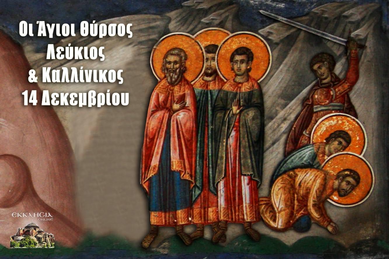 Άγιοι Θύρσος Λεύκιος και Καλλίνικος οι Μάρτυρες 14 Δεκεμβρίου
