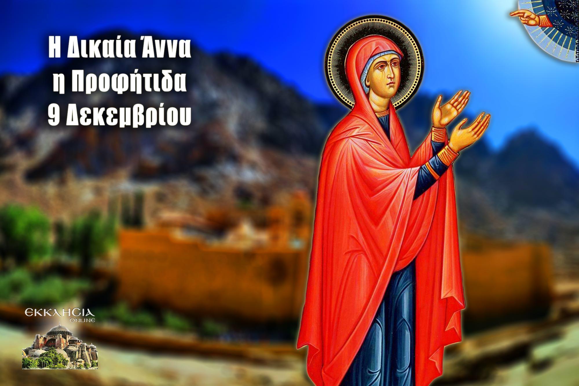 Δικαία Άννα Προφήτιδα 9 Δεκεμβρίου