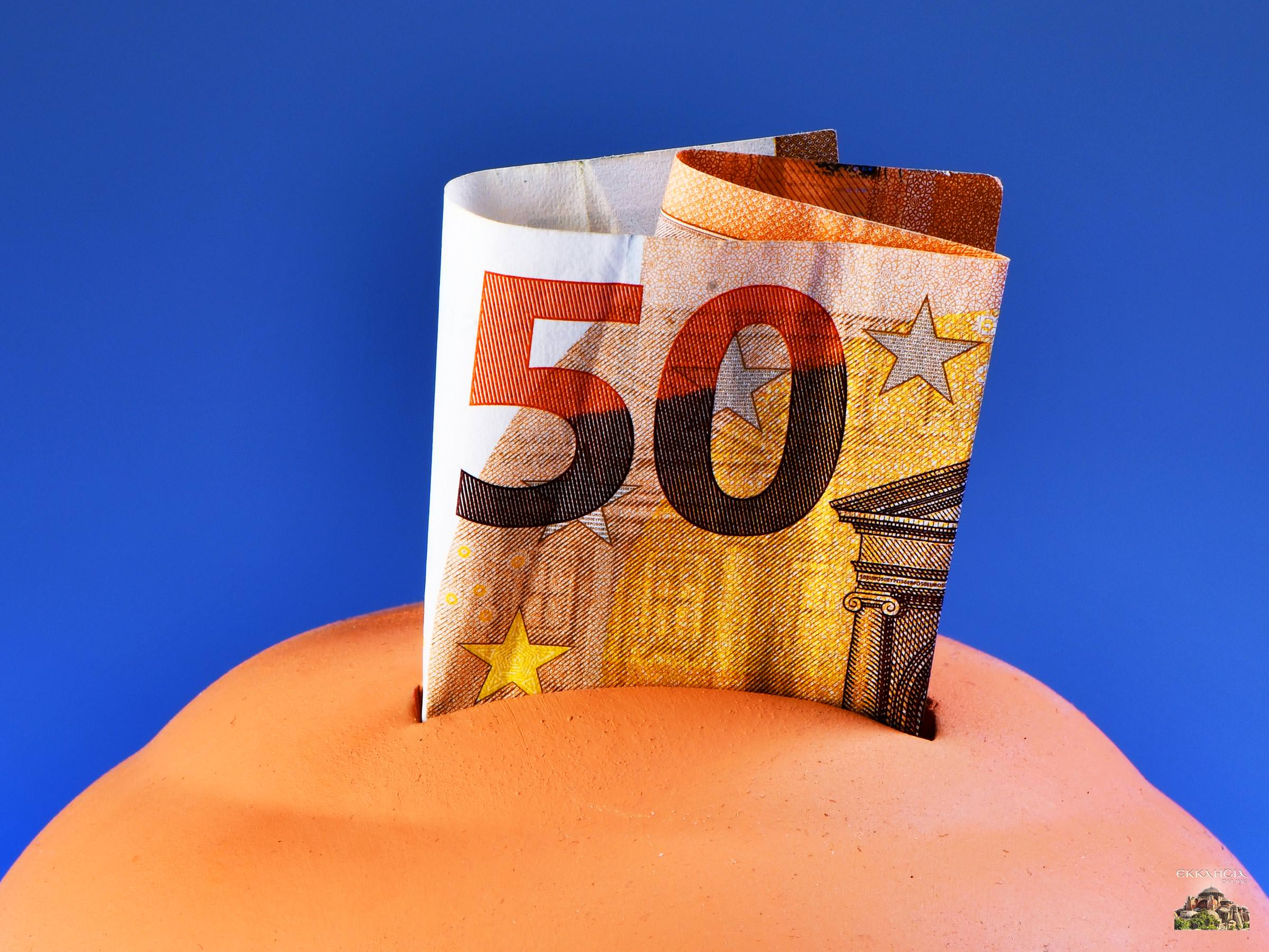 επιδόματα χρήματα πληρωμή συντάξεων ευρώ