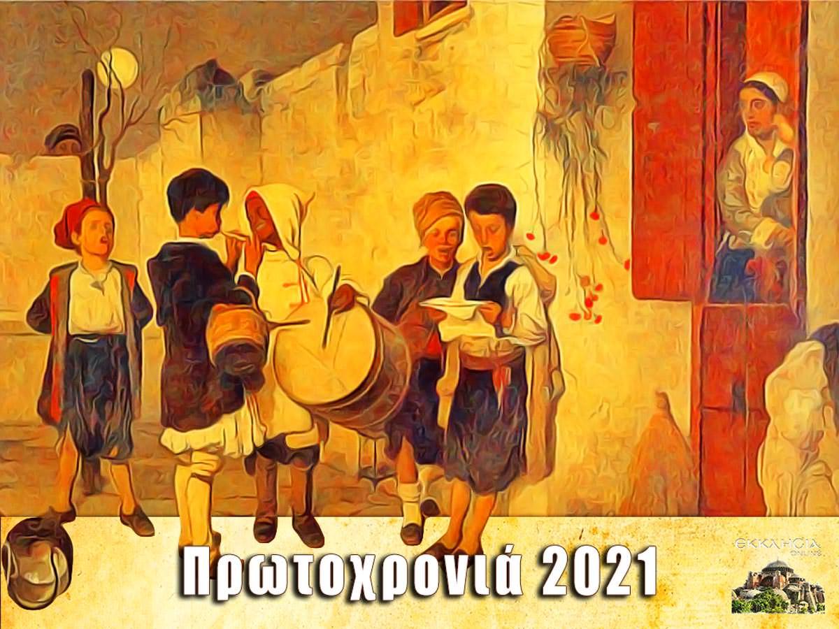 Πρωτοχρονιά 2021