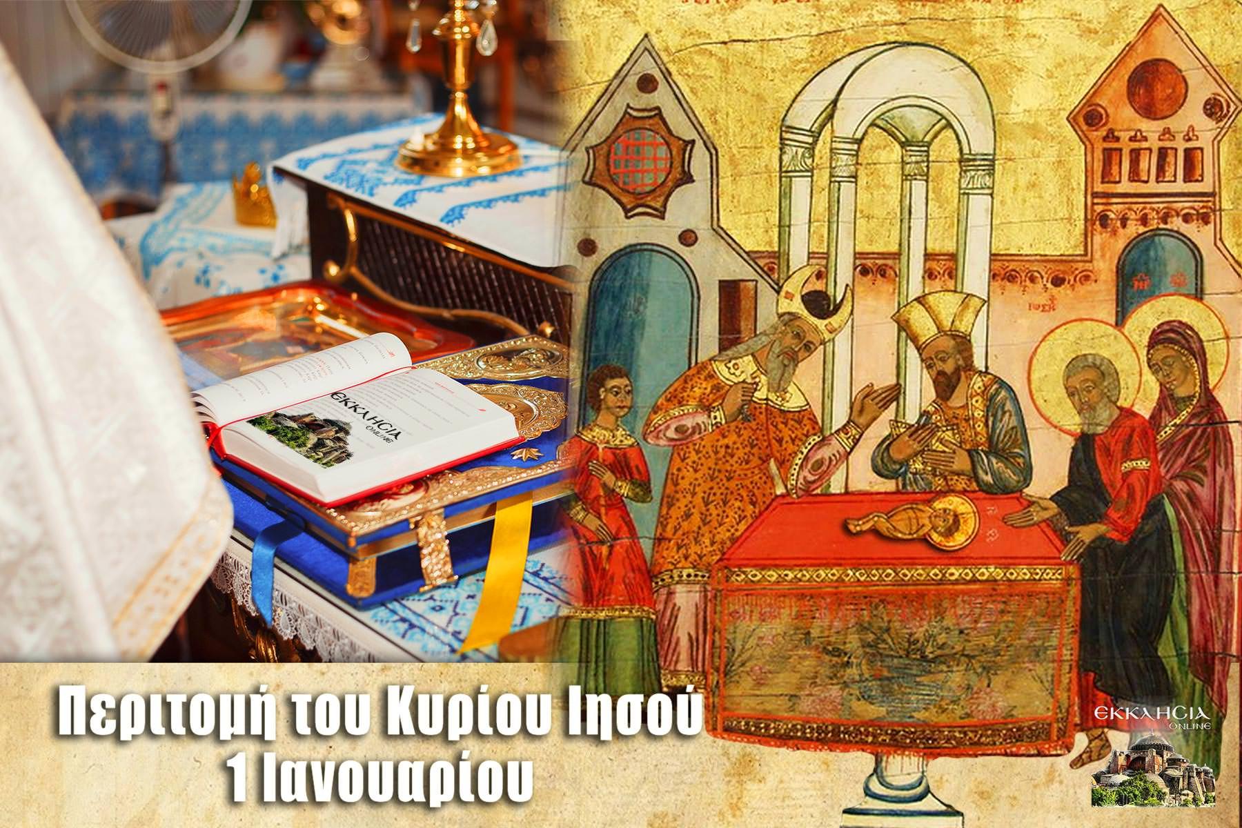 Περιτομή του Κυρίου 1 Ιανουαρίου