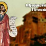 Προφήτης Μαλαχίας 3 Ιανουαρίου