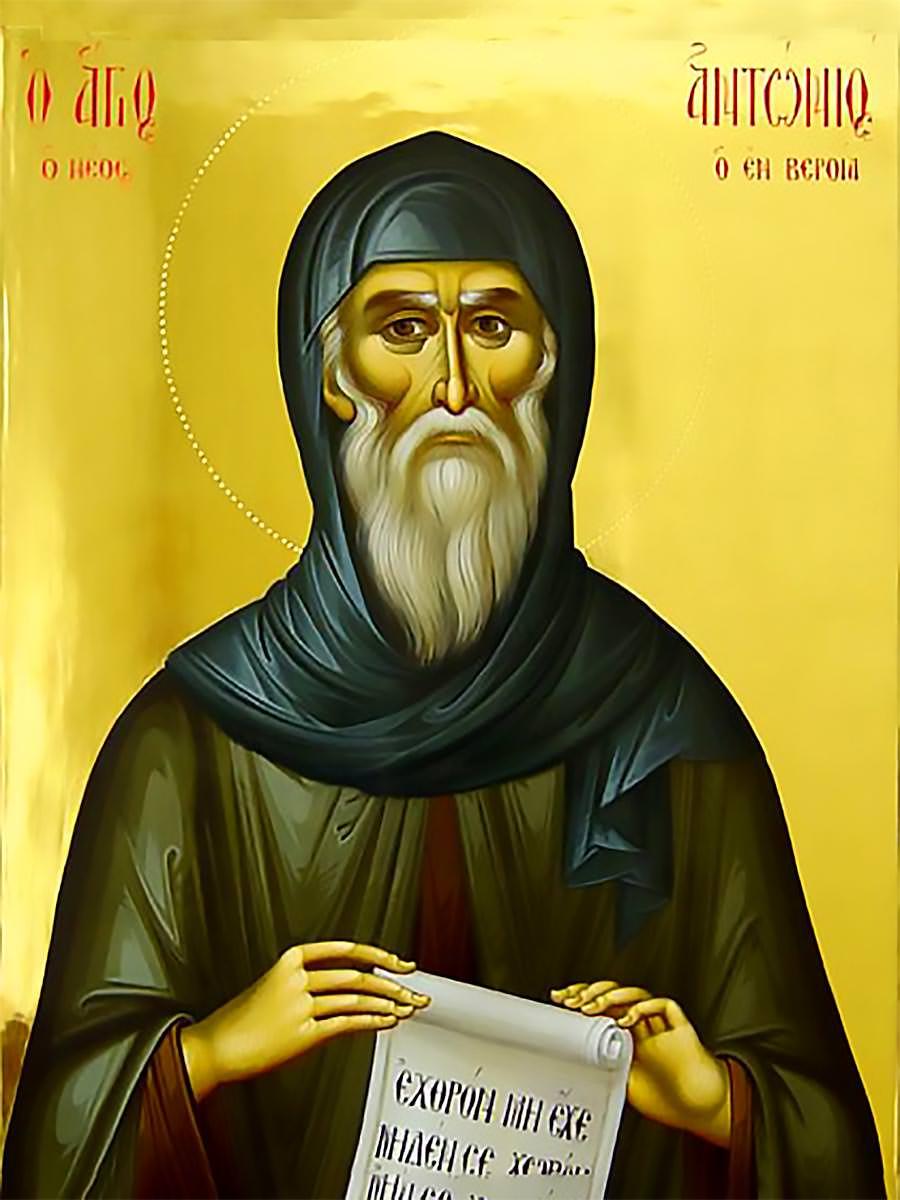 Άγιος Αντώνιος Βεροίας