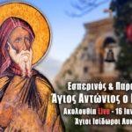 Εσπερινός Αγίου Αντωνίου Live