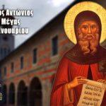 Άγιος Αντώνιος Μέγας 17 Ιανουαρίου