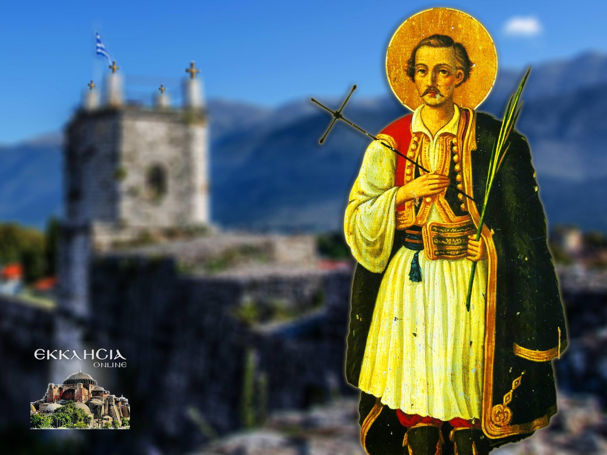 Άγιος Γεώργιος ο Νεομάρτυρας ο εξ Ιωαννίνων 17 Ιανουαρίου