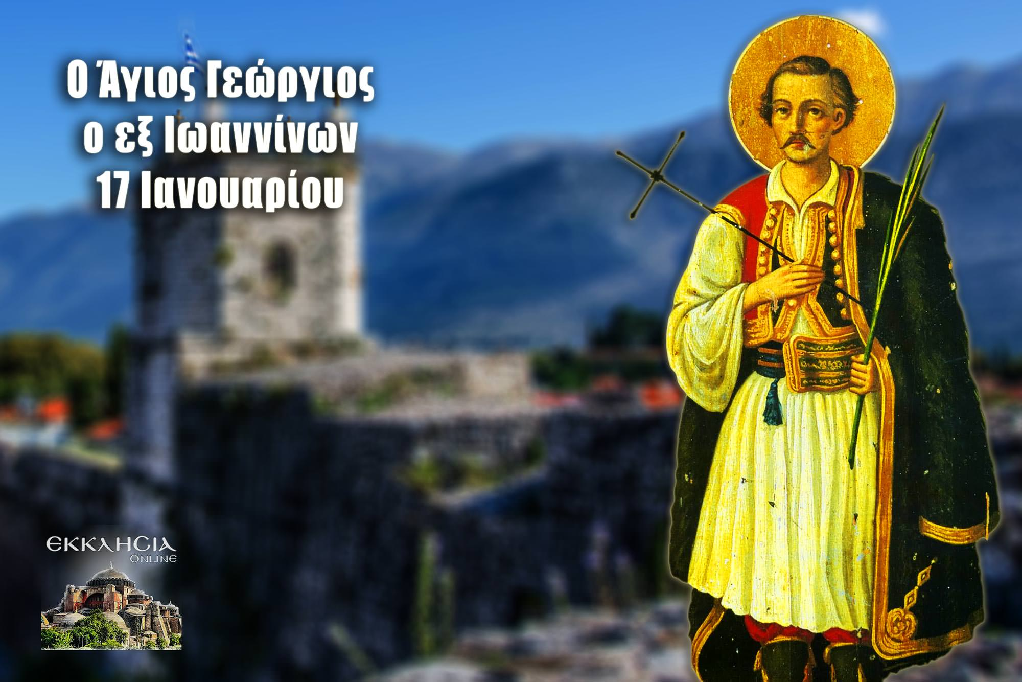 Άγιος Γεώργιος Ιωαννίνων 17 Ιανουαρίου