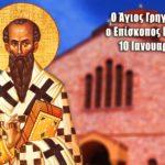 Άγιος Γρηγόριος Νύσσης 10 Ιανουαρίου