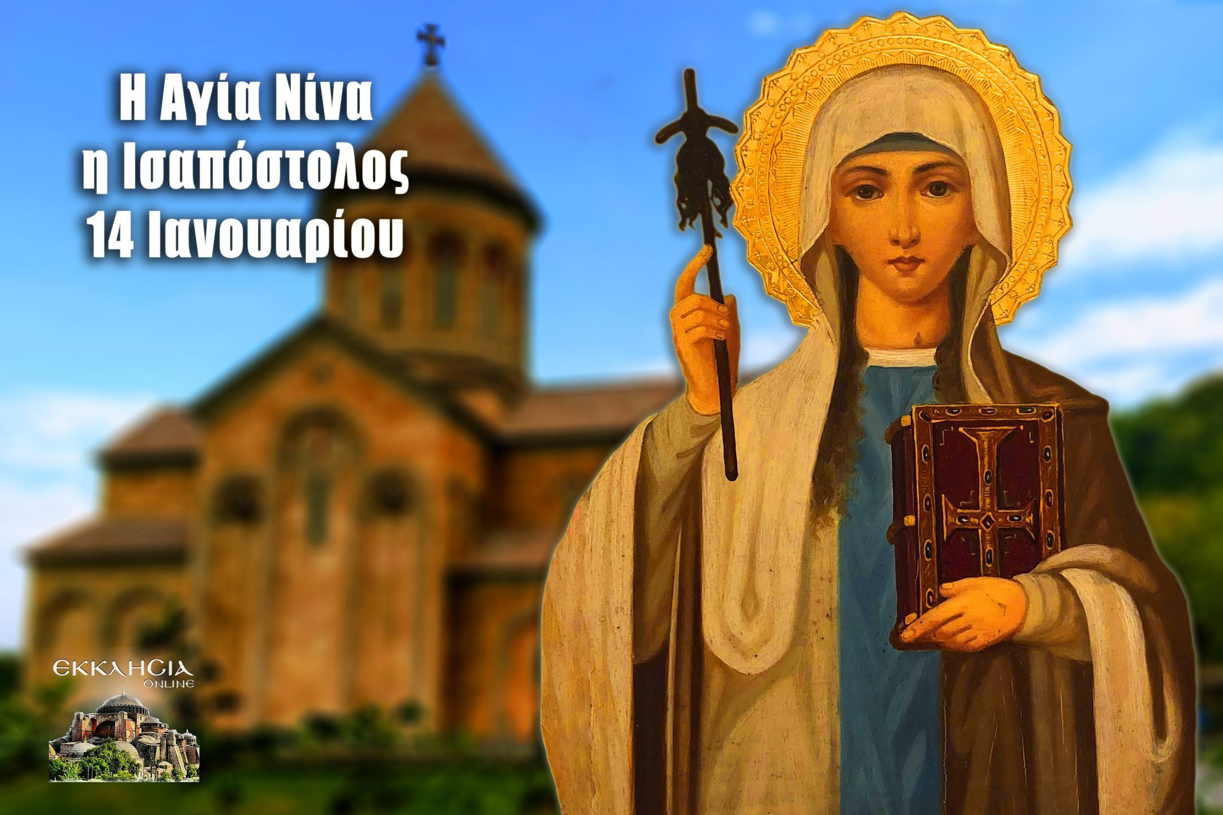 Αγία Νίνα 14 Ιανουαρίου