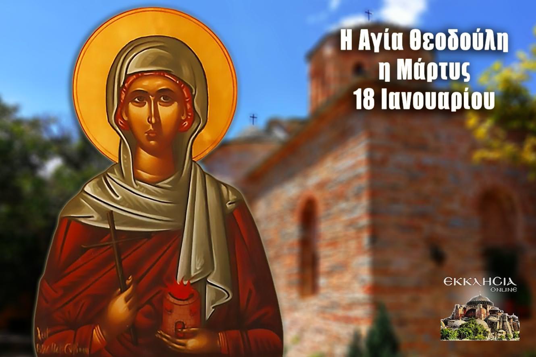 Αγία Θεοδούλη 18 Ιανουαρίου