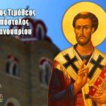 Άγιος Τιμόθεος ο Απόστολος 22 Ιανουαρίου