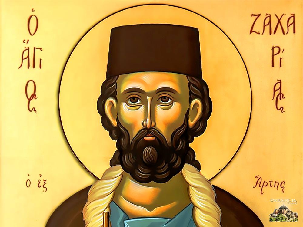 Άγιος Ζαχαρίας εξ Άρτης 20 Ιανουαρίου