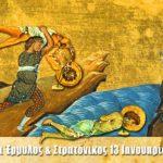 Άγιοι Έρμυλος Στρατόνικος 13 Ιανουαρίου