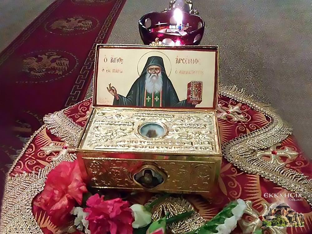 Λείψανο Αγίου Αρσενίου Πάρου