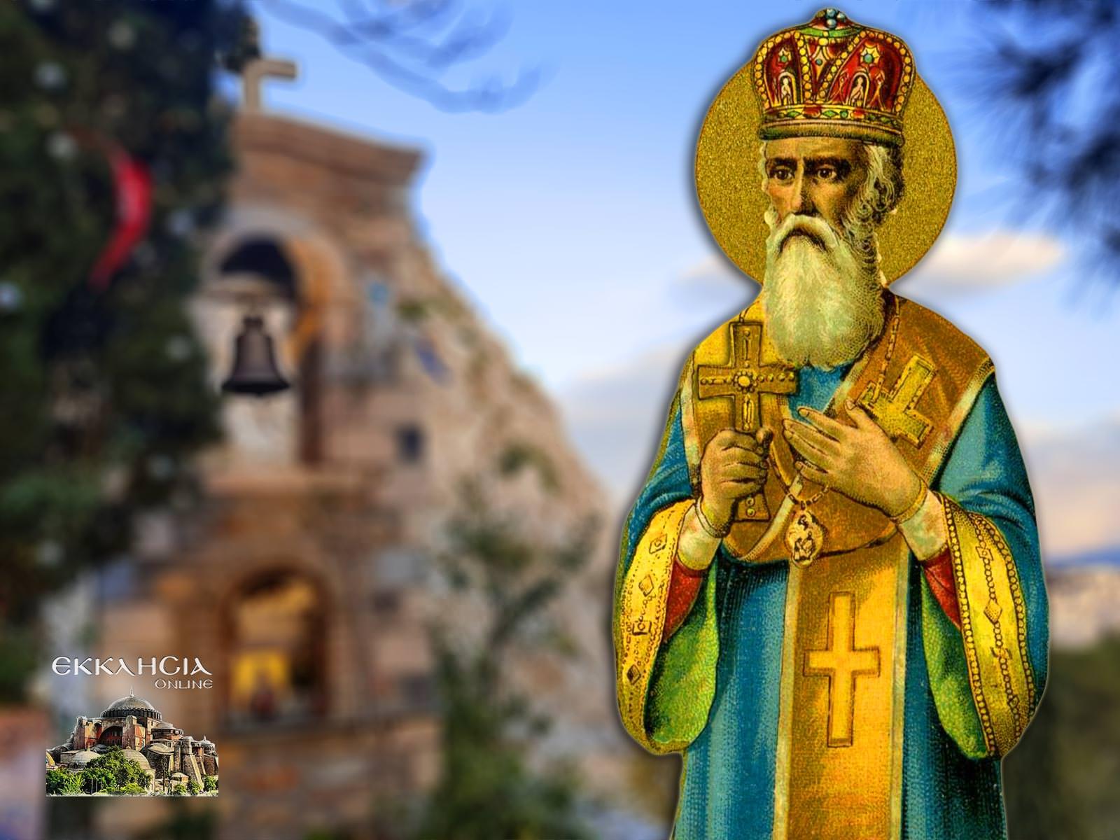 Άγιος Γρηγόριος Θεολόγος 25 Ιανουαρίου