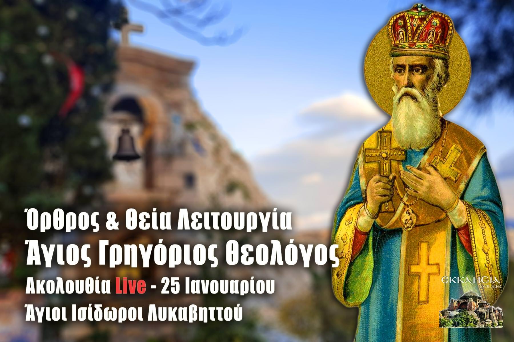 Άγιος Γρηγόριος 25 Ιανουαρίου Θεία Λειτουργία