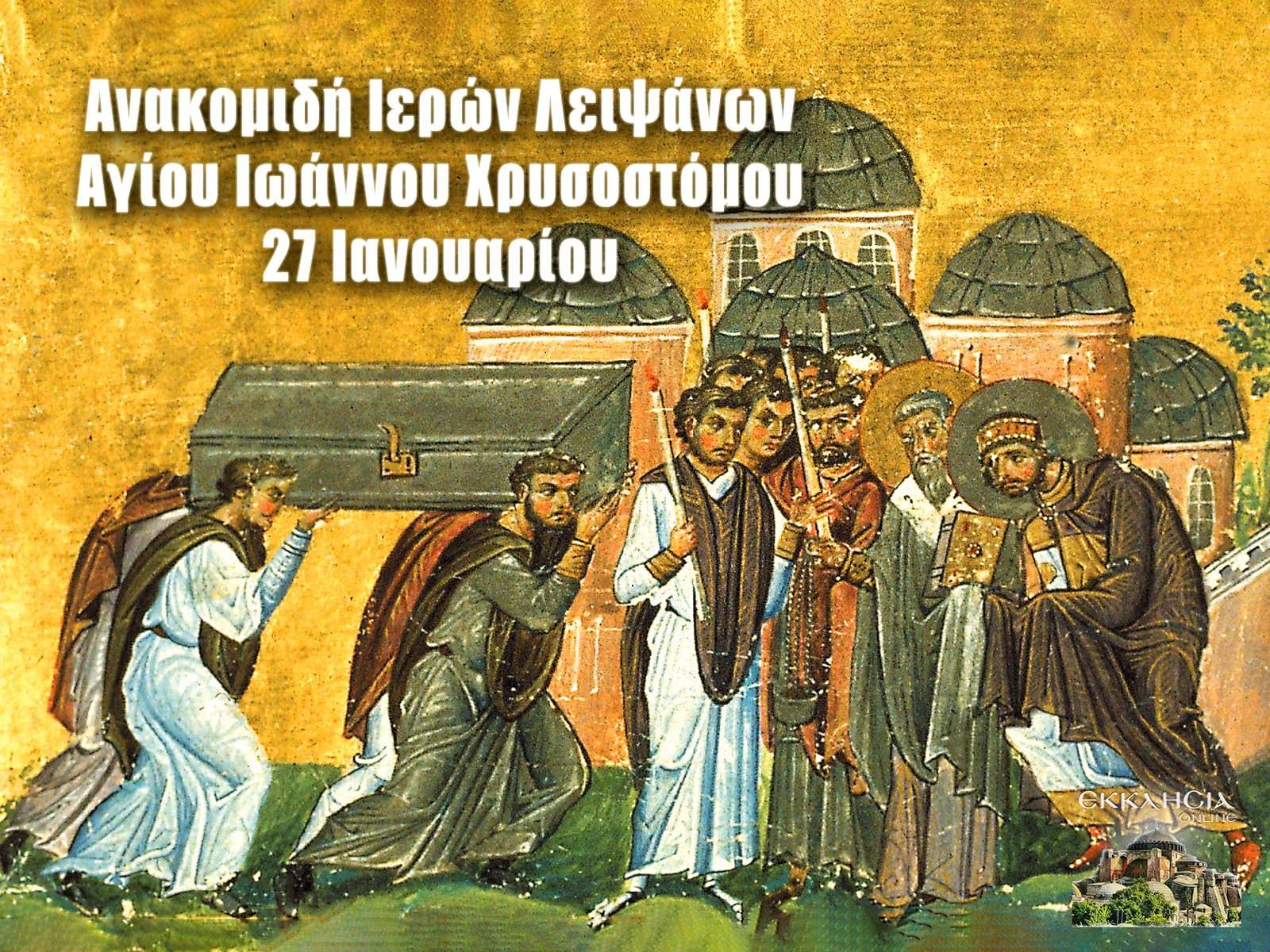 Ανακομιδή Ιερών Λειψάνων Χρυσοστόμου 27 Ιανουαρίου