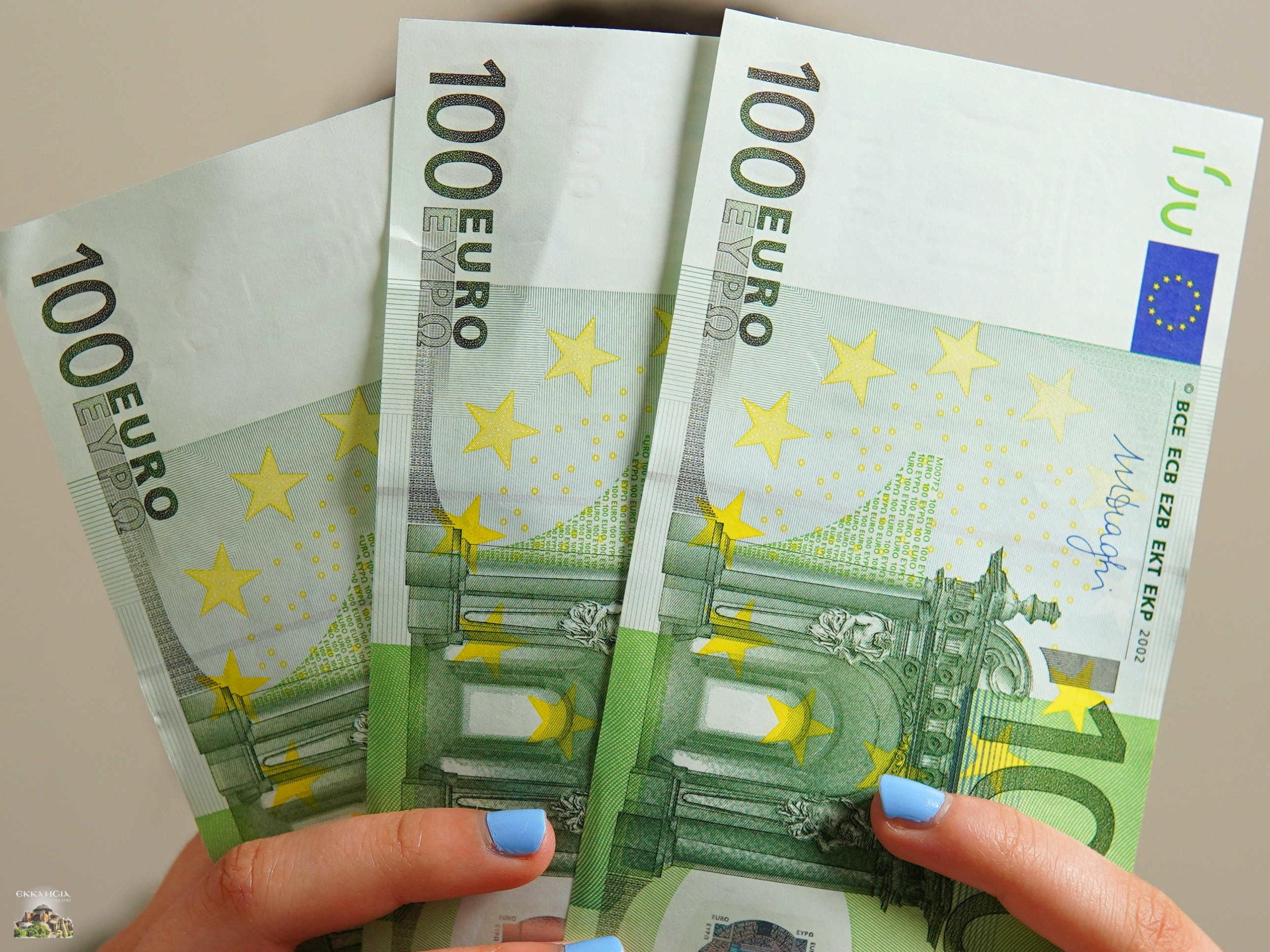 επιδόματα πληρωμή ευρώ
