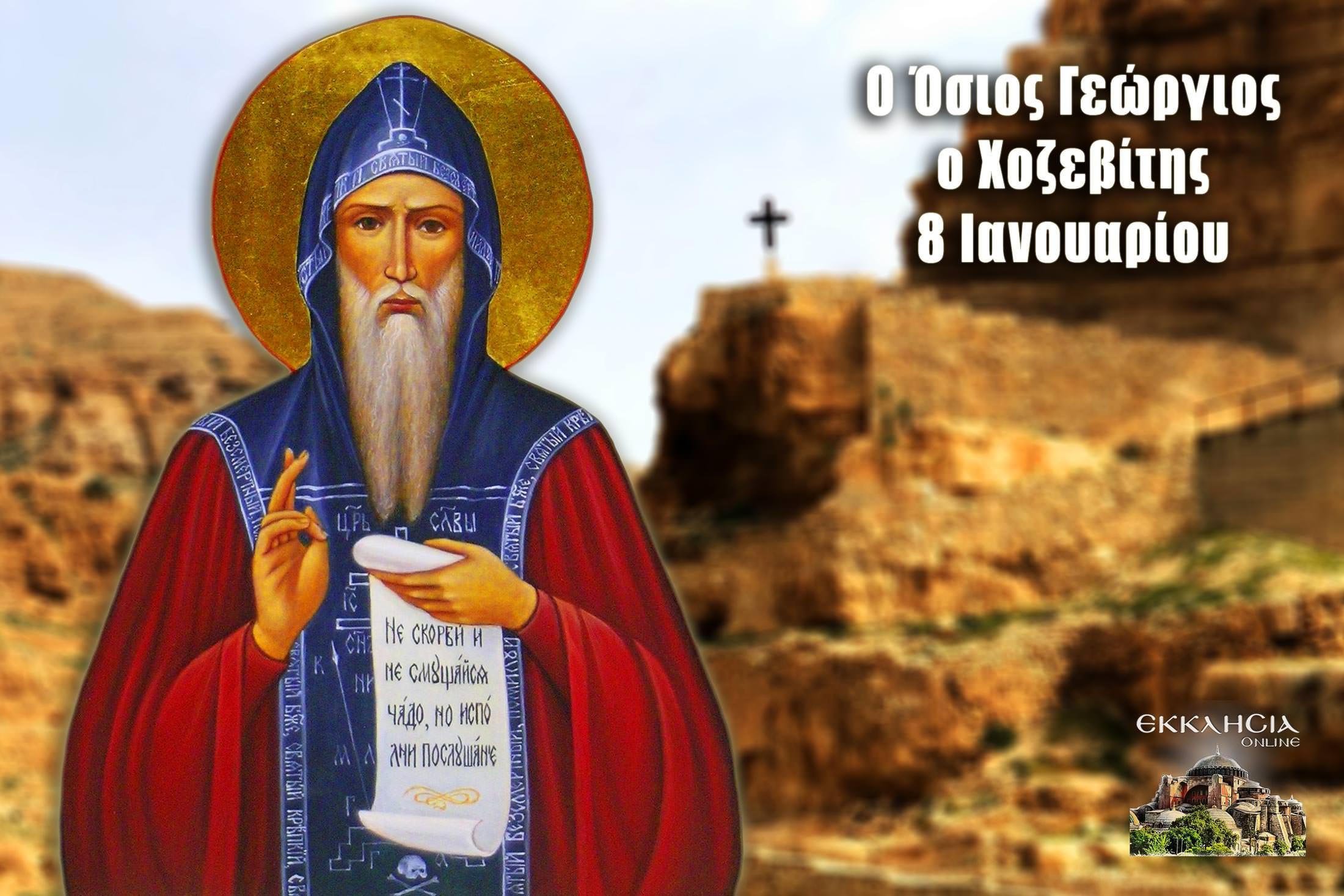 Όσιος Γεώργιος 8 Ιανουαρίου