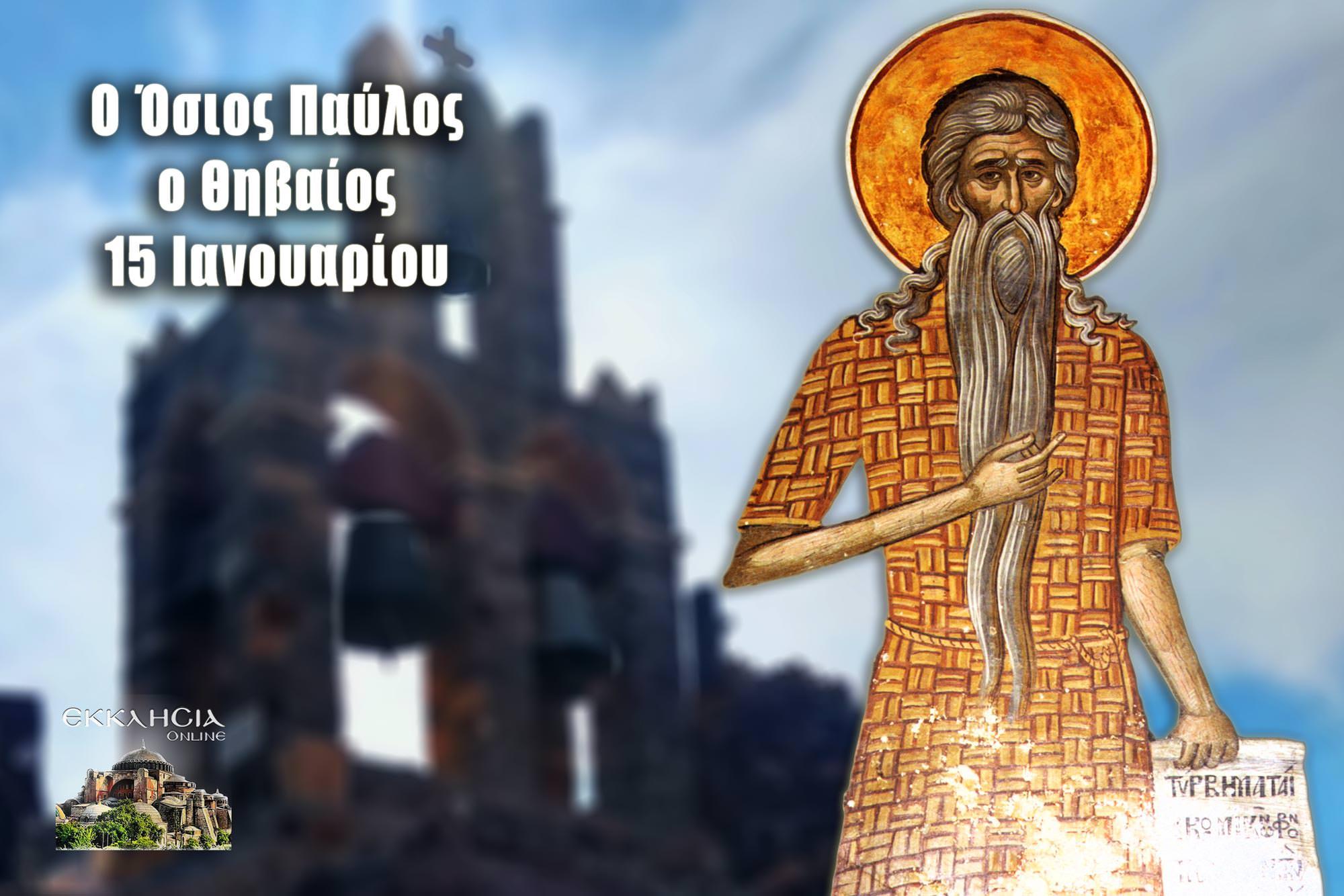 Όσιος Παύλος Θηβαίος 15 Ιανουαρίου