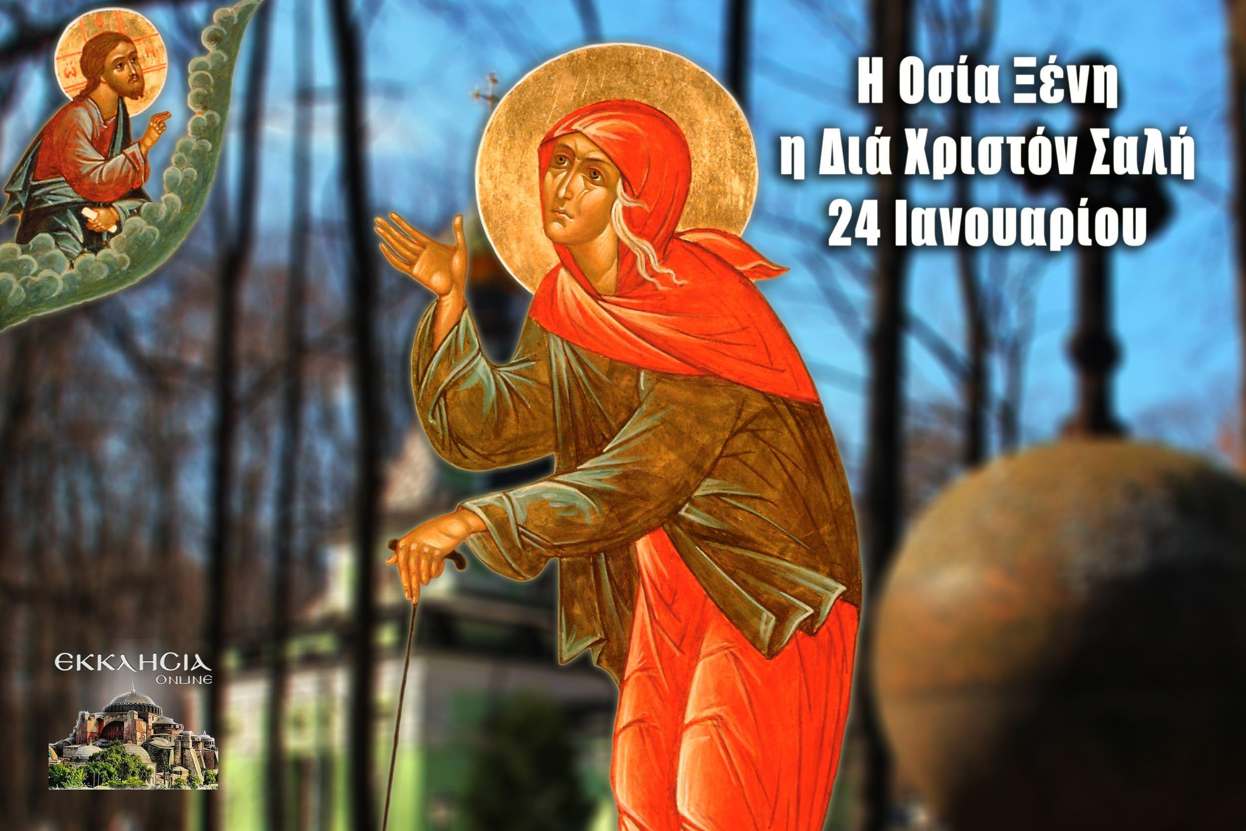 Οσία Ξένη 24 Ιανουαρίου