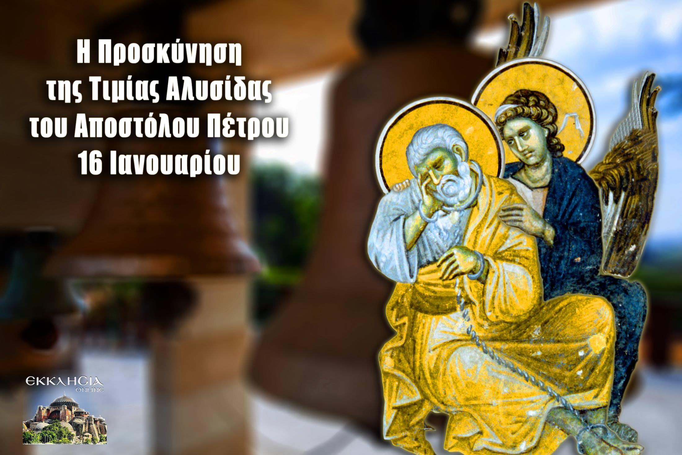 Αλυσίδα Αποστόλου Πέτρου 15 Ιανουαρίου
