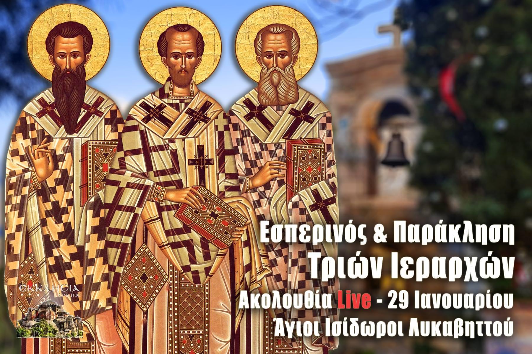 Τριών Ιεραρχών Εσπερινός live Λυκαβηττός 29 Ιανουαρίου