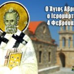 Άγιος Αβράμιος Ιερομάρτυρας Αρβήλ 4 Φεβρουαρίου