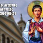 Άγιος Αντώνιος ο Αθηναίος 5 Φεβρουαρίου
