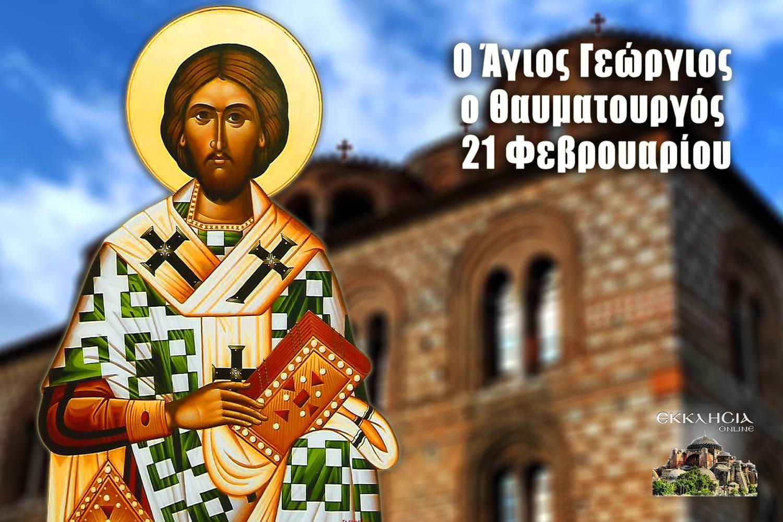Άγιος Γεώργιος Αμάστριδος 21 Φεβρουαρίου