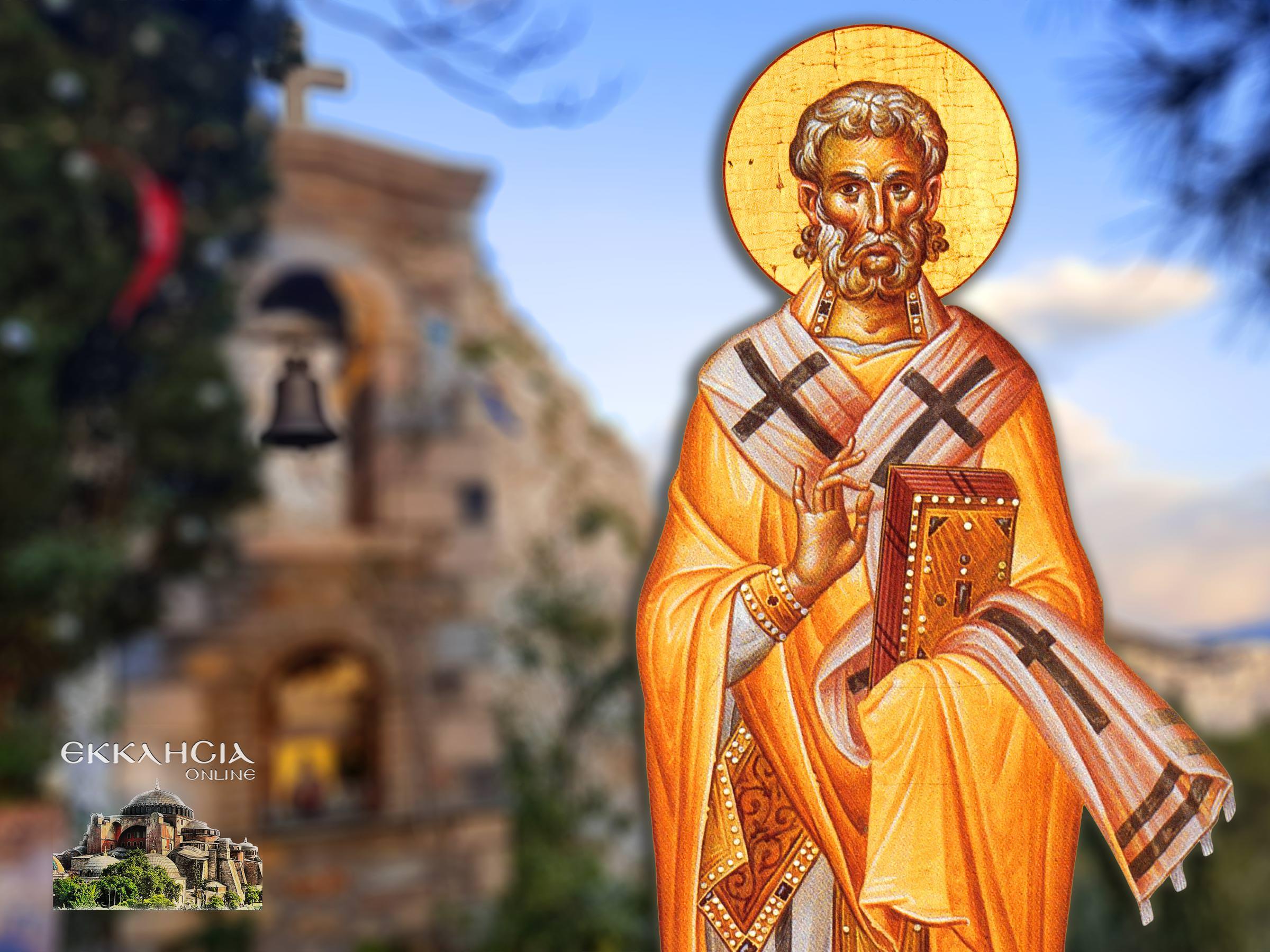 Άγιος Πολύκαρπος Λυκαβηττός 23 Φεβρουαρίου