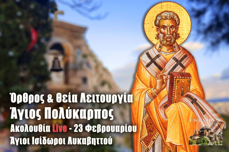 Άγιος Πολύκαρπος Λυκαβηττός Λειτουργία 23 Φεβρουαρίου