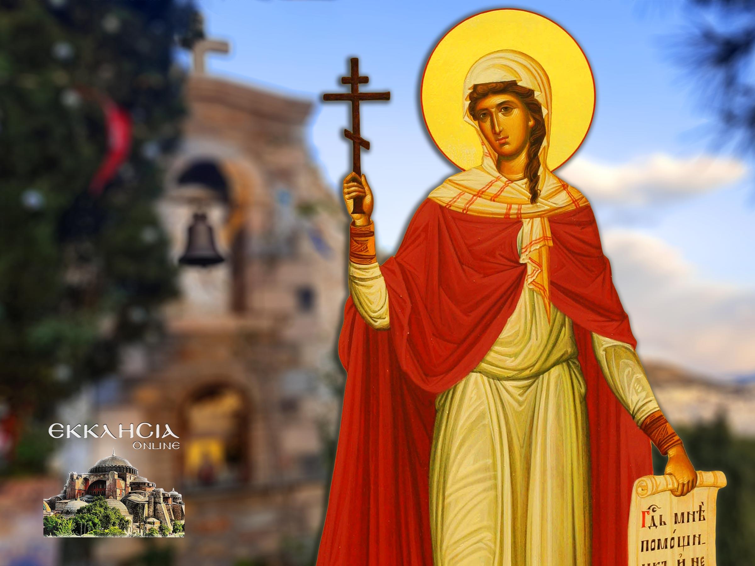 Αγία Φωτεινή Σαμαρείτιδα 26 Φεβρουαρίου
